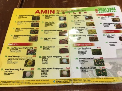 AMIN Indonesian Restaurant@深水埗IMG_1919
