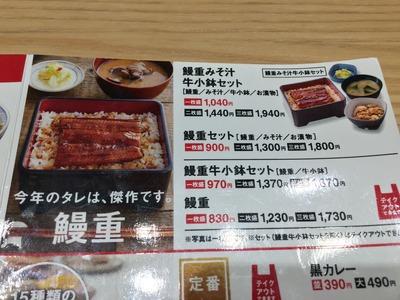 吉野家 羽田空港IMG_2118