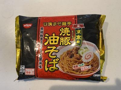 日清まぜ麺亭焼豚油そばIMG_6449