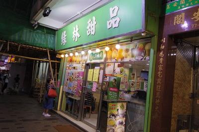 緑林甜品@深水埗(シャムスイポー)香港スイーツIMGP4084
