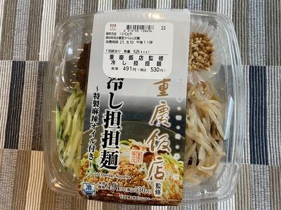 ローソン重慶飯店監修冷し担担麺IMG_6572