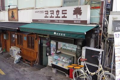 COCOHODO ココホド クルミ饅頭IMGP4852