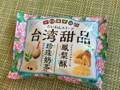 チロルチョコ 台湾甜品台湾スイーツBlogPaint
