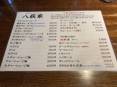 八荻家西荻青梅街道黒らーめん細麺IMG_6630