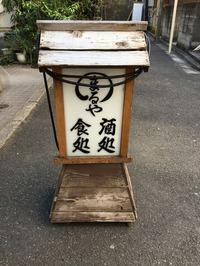 まるや 神泉IMG_0465[1]