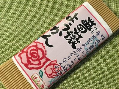 薔薇ようかんIMG_0694[1]