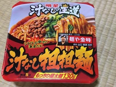 明星 麺や金時監修 汁なし担担麺IMG_1066