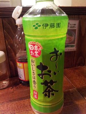伊藤園おーいお茶203137