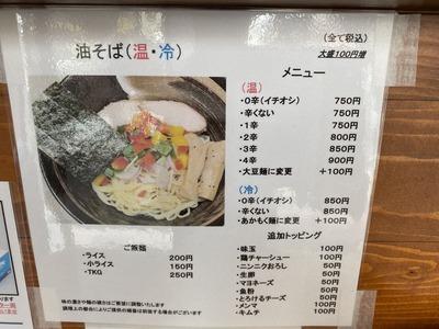 KICHOMEN荻窪油そばIMG_6655
