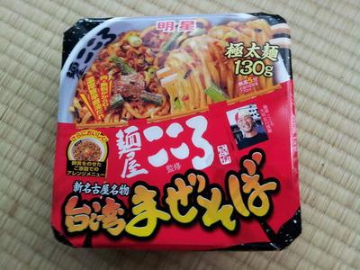 明星 麺屋こころ 台湾まぜそば20160512_082801