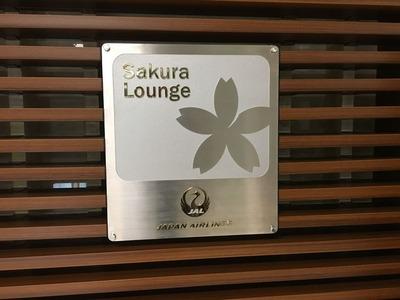 JAL日本航空サクララウンジ バンコクスワンナプーム空港IMG_1643