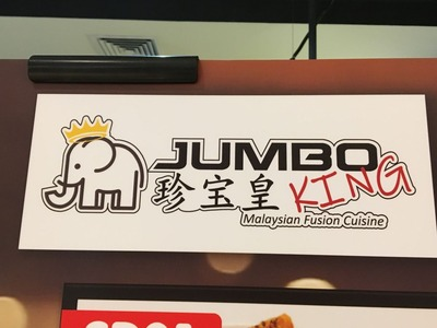 JUMBO珍宝皇KINGパビリオンIMG_2152