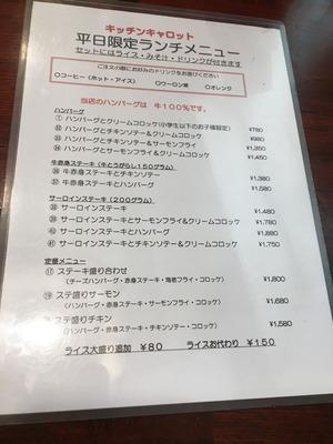 キッチンキャロット西荻窪IMG_4115