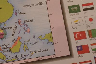 タイ語世界地図帳集めるマニアコレクターIMGP6915