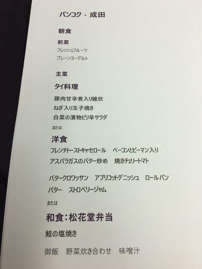 タイ国際航空ビジネスクラスロイヤルシルククラス機内食IMG_0973