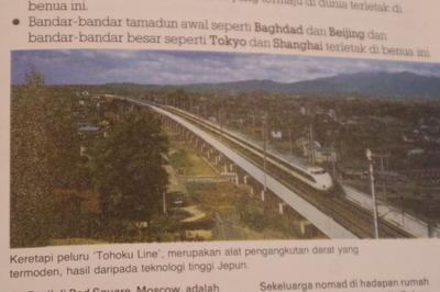マレーシアマレー語世界地図帳集めるマニアコレクターIMGP6799