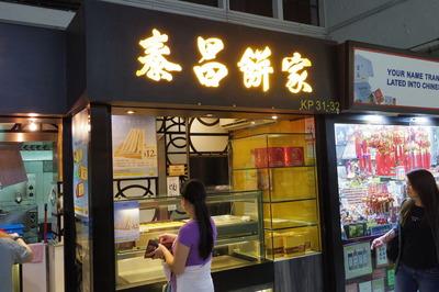 香港 泰昌餅家 スターフェリー乗り場IMGP4111