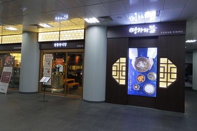 ソウル駅 冷麺IMGP4890