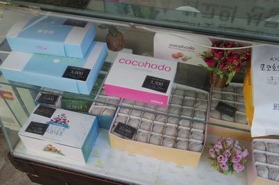 COCOHODO ココホド クルミ饅頭IMGP4853