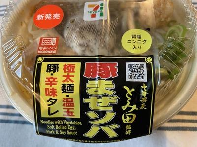 セブンイレブン中華蕎麦とみ田監修豚まぜそばIMG_6729