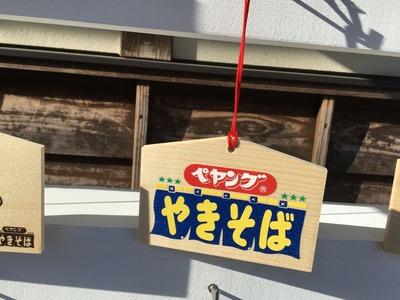 伊香保温泉ペヤング祭り絵馬IMG_2518