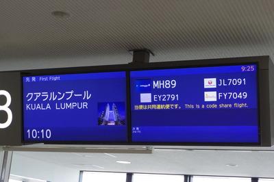 マレーシア航空(MH89便)で成田クアラルンプールへIMGP5864