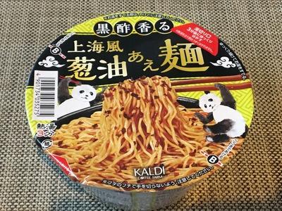 カルディ 上海風ねぎ油あえ麺IMG_2206