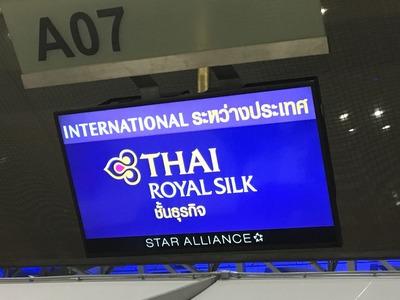 スワナプーン国際空港 タイ国際航空 ビジネスクラスIMG_0962