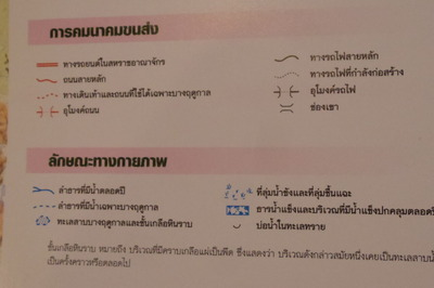 タイ語世界地図帳集めるマニアコレクターIMGP6913