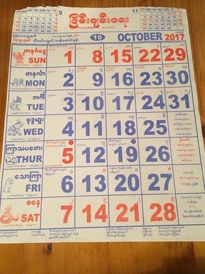 ミャンマー語 カレンダーIMG_1103