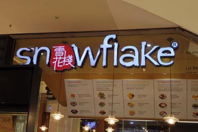 snowflake(スノーフレーク)パビリオン台湾スイーツIMGP5642