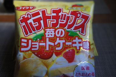 コイケヤポテトチップスイチゴのショートケーキ味IMGP2641
