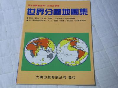 台湾世界地図帳RIMG2216