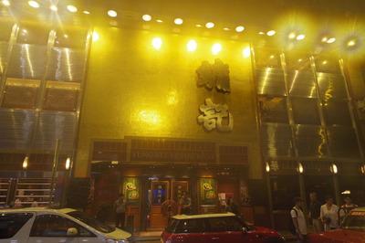 �記酒家(ヨンキー)香港島IMGP5428