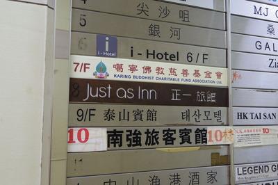 JUST AS INN 正一旅館 香港 チムチャーソイ ホテルIMGP4057