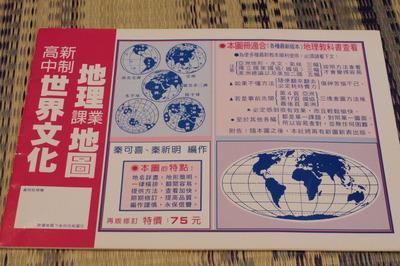 台湾の世界の地図帳集めるマニアコレクターIMGP6300