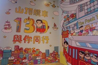 香港 ビクトリアピーク ピークトラムIMGP5360
