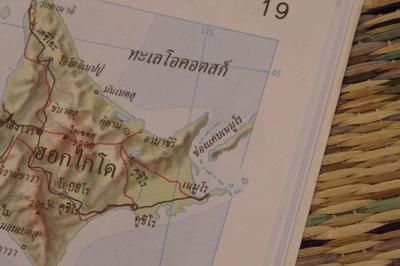 タイ語世界地図帳集めるマニアコレクターIMGP6918
