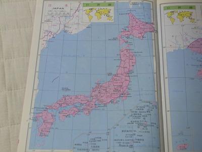 台湾世界地図帳RIMG2220