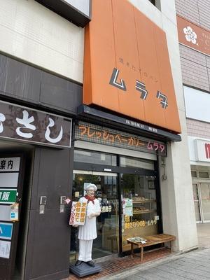 松本駅 パン屋 ムラタ 牛乳パンIMG_6019