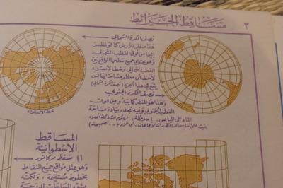 ヨルダンアラビア語世界地図帳集めるマニアコレクターIMGP6436