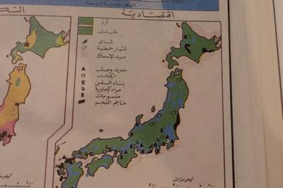 ヨルダンアラビア語世界地図帳集めるマニアコレクターIMGP6449