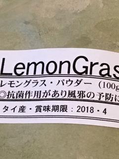 レモングラスパウダーIMG_1043