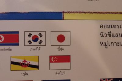 タイ世界地図帳集めるマニアコレクターIMGP6430