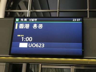 香港エクスプレス 羽田 香港 UO623IMG_1895