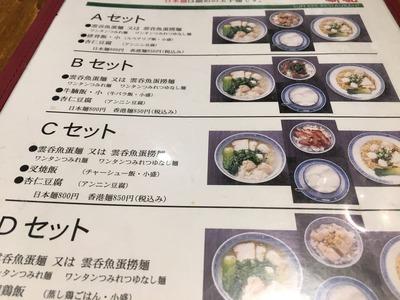 香港麺 新記 四谷三丁目IMG_1507