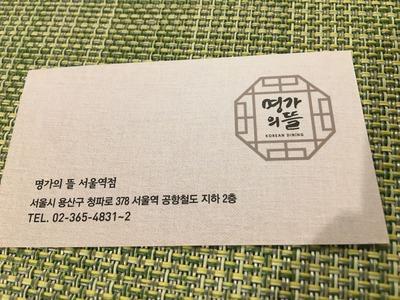 ソウル駅 冷麺IMG_1464