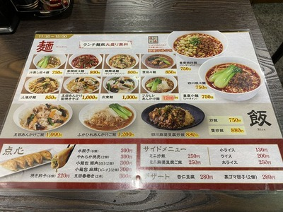 朝天門浅草橋重慶碗炸麺ワンザー麺IMG_6713
