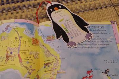 タイ世界地図帳集めるマニアコレクターIMGP6422