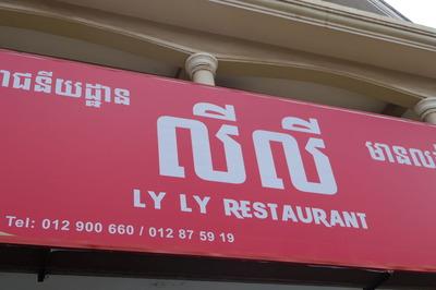 LYLY RESTAURANTリーリーレストランシェムリアップIMGP5070
